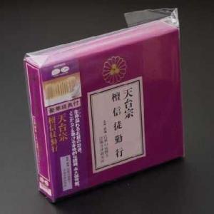 お経CD(お経本つき) 天台宗壇信徒勤行(天台宗用)|gokurakudo