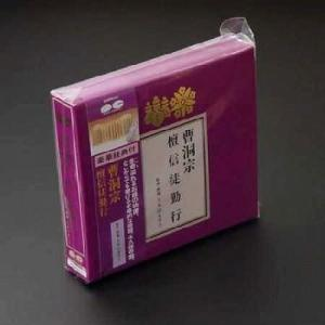 お経CD(お経本つき) 曹洞宗壇信徒勤行(曹洞宗用)|gokurakudo