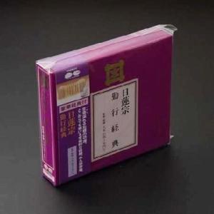 お経CD(お経本つき) 日蓮宗勤行経典(日蓮宗用)|gokurakudo
