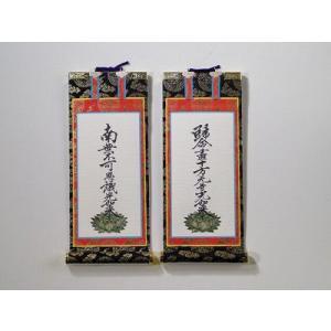 超小型掛け軸 浄土真宗大谷派(東) 両脇2枚1組 gokurakudo