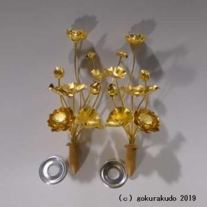 常花 アルミ製金色 7号9本立|gokurakudo