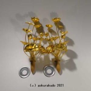 常花 アルミ製金色 7号11本立|gokurakudo