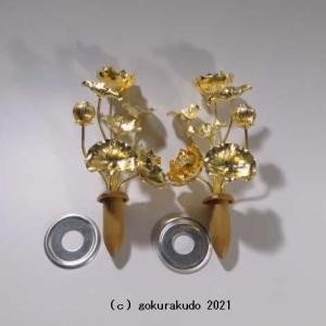 常花 真鍮製本金メッキ 4号7本立|gokurakudo