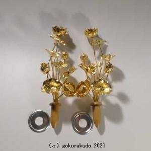 常花 真鍮製本金メッキ 6号9本立|gokurakudo