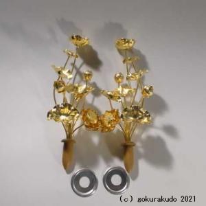 常花 真鍮製本金メッキ 7号9本立|gokurakudo