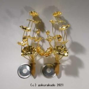 常花 真鍮製本金メッキ 8号11本立|gokurakudo