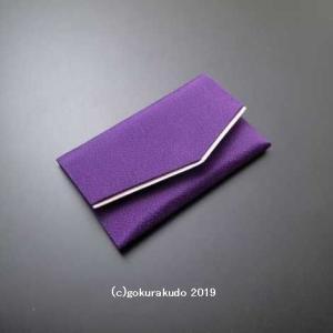 数珠入れ ちりめん (2.濃い紫)|gokurakudo