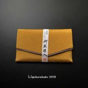 数珠入れ ちりめん (30.黄っぽい茶色)|gokurakudo