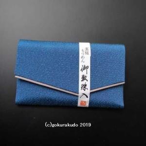 数珠入れ ちりめん (34.瑠璃色)|gokurakudo