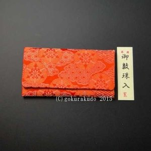 数珠入れ 正絹西陣織 朱地(K-2-Y)|gokurakudo