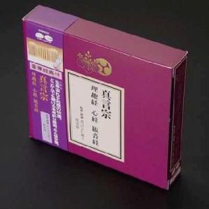 お経CD(お経本つき) 真言宗 理趣経 心経 観音経の商品画像