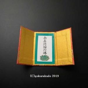 懐中名号(携帯用極小サイズ)南無阿弥陀仏 gokurakudo