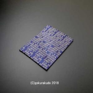 紺地 般若心経小物入れ(金襴袋)|gokurakudo
