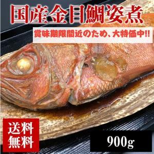父の日 2021年 金目鯛姿煮 900g キンメダイ 煮付け お祝い 贈り物 贈答 ギフト 国産 魚