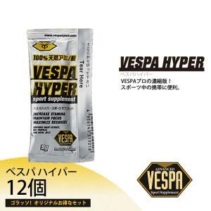 VESPA(べスパ) VESPA HYPER(べスパハイパー) 9g ×12個|golazo