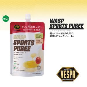 VESPA(べスパ) WASP SPORTS PUREE(ワスプ スポーツピューレ) 150ml 高カロリーのエネルギー補給飲料|golazo