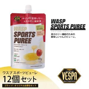 VESPA(べスパ) WASP SPORTS PUREE(ワスプ スポーツピューレ) 150ml ×12個 高カロリーのエネルギー補給飲料|golazo
