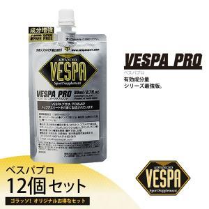 VESPA(べスパ) VESPA PRO(べスパプロ) 80ml エネルギー補給飲料 ×12個|golazo