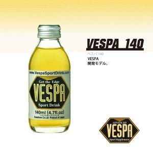 VESPA(べスパ) VESPA 140(べスパ140) 140mlガラス瓶|golazo
