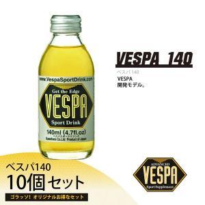 VESPA(べスパ) VESPA 140(べスパ140) 140mlガラス瓶 ×10本|golazo