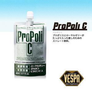 VESPA(べスパ) ProPoli C(プロポリC) 80ml|プロポリス&ローヤルゼリー入り飲料|golazo