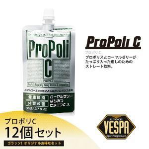 VESPA(べスパ) ProPoli C(プロポリC) 80ml ×12個|プロポリス&ローヤルゼリー入り飲料|golazo