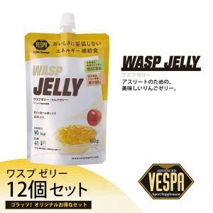 VESPA(べスパ) WASP JELLY(ワスプ ゼリー) 160ml ×12個|golazo