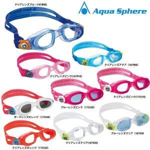 Aqua Sphere/アクアスフィア 子供用スイムゴーグル 水中メガネ(MOBY KID/モビーキッズ) キッズにもおすすめの水中メガネ【返品交換不可】 golazo