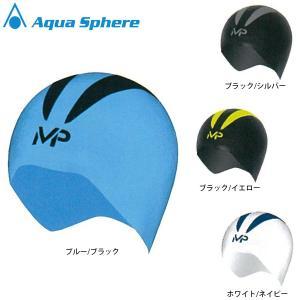 Aqua Sphere(アクアスフィア) エグゾーキャップ(スイムキャップ) 抜群のフィット感のスイミングキャップ【返品交換不可】|golazo