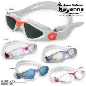 Aqua Sphere/アクアスフィア カイエン(KAYENNE) レディー(女性用トライアスロン用ゴーグル)|golazo