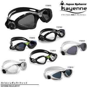 Aqua Sphere/アクアスフィア カイエン レギュラーフィット(トライアスロン用ゴーグル)|golazo