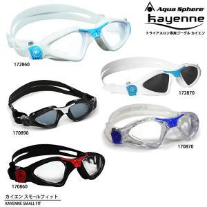 Aqua Sphere/アクアスフィア カイエン(KAYENNE) スモールフィット(トライアスロン用ゴーグル) golazo