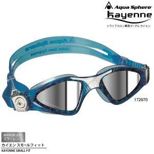 Aqua Sphere/アクアスフィア ミラーレンズ カイエン(KAYENNE) スモールフィット(トライアスロン用ゴーグル/水泳 ゴーグル) golazo