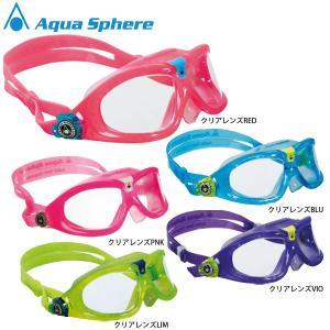 Aqua Sphere/アクアスフィア キッズ用超大きめのゴーグル シール2 大きめなので超安心の水が怖くない大ヒットスイムゴーグル【国内未展開モデル】【海外モデル】|golazo