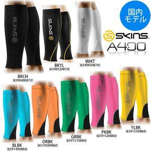 スキンズ(SKINS) A400 Essentials ユニセックス コンプレッション パワーカーフ (カーフタイツ) 【国内モデル】|golazo
