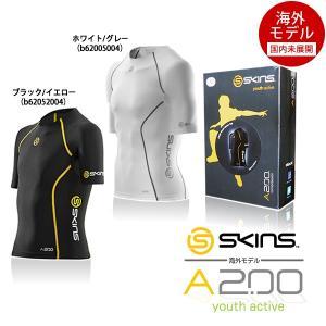 SKINS(スキンズ) A200 キッズ(ユース) コンプレッション ショートスリーブ(ジュニア用半袖インナーシャツ)【国内未展開モデル】 【海外モデル】|golazo