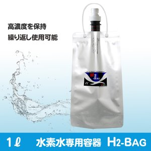 H2-BAG(エイチツーバッグ) 水素水専用真空保存容器(1L)|golazo