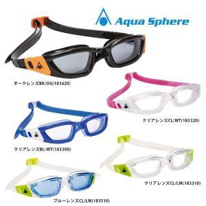 Aqua Sphere/アクアスフィア カメレオン(KAMELEON) ジュニア用(スイムゴーグル/水泳 ゴーグル)|golazo