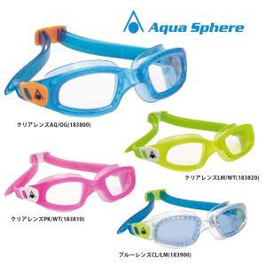 Aqua Sphere/アクアスフィア カメレオン(KAMELEON) キッズ用(スイムゴーグル/水泳 ゴーグル)【返品交換不可】|golazo