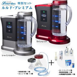 高濃度の水素水がご改定で簡単に作れちゃう!うれしい消耗品や水素判定薬などの特典プレゼント付うた水素サ...