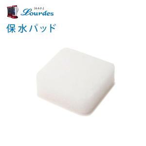 ルルド(Lourdes)専用 保水パッド(水素サーバールルド専用のスポンジパット 薄くなってきたら交換ください)|golazo