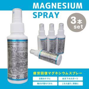マグネシウムスポーツローション 3本セット golazo