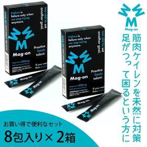 筋肉系のケイレンに!マグネシウム急速チャージサプリメント!Mag-on(マグオン) 8包入り ×2個 お買い得セット!【送料無料】 golazo