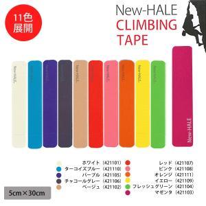【在庫処分特価】New-HALE(ニューハレ) すぐ貼れるシリーズ クライミングテープ 5cm×30cm(4枚入り) クライミングやボルタリングにおすすめな伸縮性テープ|golazo