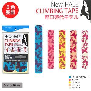 New-HALE(ニューハレ) すぐ貼れるシリーズ クライミングテープ 野口啓代モデル 5cm×30cm(4枚入り)|golazo