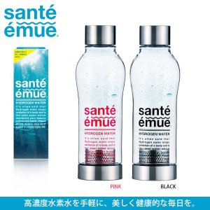 オシャレで携帯可能な高濃度水素水生成器ボトル サンテエミュー(sante emue)