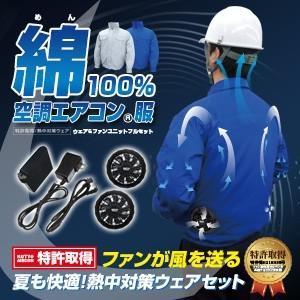 <title>空調服 お中元 空調 エアコン服 BR5600 BR-5600 ファン リチウムイオンバッテリーセット ブレイン 暑さ対策 熱中症対策 猛暑対策 強力ファン BR223</title>