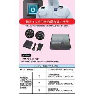 空調服 エアコン服 海外限定 BR283 BR-283 ファンユニット 熱中症対策 胸スイッチ付き版 おトク 猛暑対策 ファン+リチウムイオンバッテリー+充電器