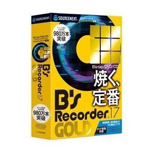 B's Recorder 17 GOLD パッケージ版 ガイド書籍 同梱 ソースネクスト ライティン...