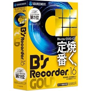B's Recorder 16 GOLD ライティング オーサリング ソフト パッケージ版 ガイド書籍同梱 | ソースネクスト 動画 画像 サウンド編集 動画変換 DVD CD ISO作成